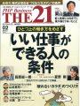 ビジネス雑誌『THE21』