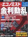 週刊『エコノミスト』