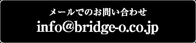 メールでのお問い合わせ info@bridge-o.co.jp